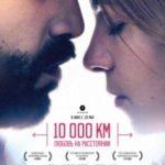 10 000 км: Любов на відстані / 10.000 Km (2014)