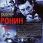 Ронін / Ronin (1998)