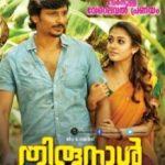 Тирунал / Thirunaal (2016)