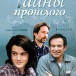 Таємниці минулого / House of D (2004)