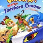 Скубі-Ду! Маска блакитного сокола / Scooby-Doo! Mask of the Blue Falcon (2012)