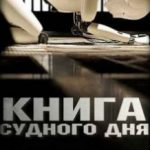 Книга Судного дня / Doomsday Book (2012)