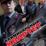 Кримінальний квартет / Криминальный квартет (1989)