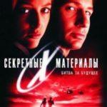 Секретні матеріали: Боротьба за майбутнє / The X Files (1998)
