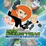 Кім Всемогутня: Боротьба у часі / Kim Possible: A Січ in Time (2003)