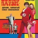 Остін Пауерс 2: Шпигун, який мене спокусив / Austin Powers: The Spy Who Shagged Me (1999)