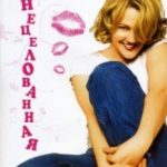 Нецілована / Never Been Kissed (1999)
