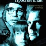Простий план / A Simple Plan (1998)