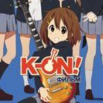 Кейон! Фільм / Eiga Keion! (2011)