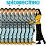 Безліч / Multiplicity (1996)