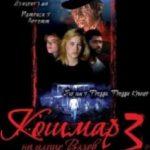 Кошмар на вулиці В'язів 3: Воїни сну / A Nightmare on Elm Street 3: Dream Warriors (1987)