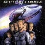 Загублені у космосі / Lost in Space (1998)