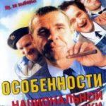 Особливості національної політики / Особенности национальной политики (2003)