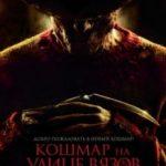 Кошмар на вулиці В'язів / A Nightmare on Elm Street (2010)