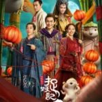 Полювання на монстра 2 / Zhuo yao ji 2 (2018)