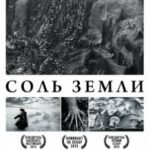 Сіль Землі / The Salt of the Earth (2014)