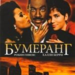 Бумеранг / Boomerang (1992)