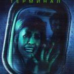 Карантин 2: Термінал / Quarantine 2: Terminal (2010)