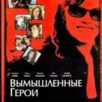 Вигадані герої / Imaginary Heroes (2004)