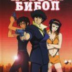 Ковбой Бібоп / Cowboy Bebop: Tengoku no tobira (2001)