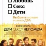 Діти сексу не перешкода / Friends with Kids (2012)