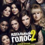 Ідеальний голос 2 / Pitch Perfect 2 (2015)