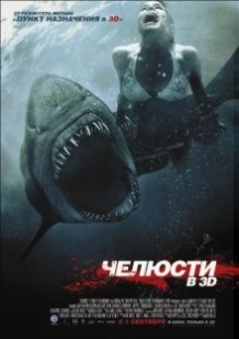 Щелепи 3D / Shark Night 3D (2011)