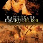 Пашендаль: Останній бій / Passchendaele (2008)