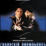 Сибірський цирульник / Сибирский цирюльник (1998)