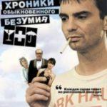 Хроніки звичайного безумства / Príbehy obycejného sílenství (2005)