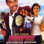 Новачок / Underclassman (2005)