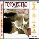 Торжество / Чи Є Cupido Боку (1998)