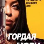 Горда Мері / Proud Mary (2018)