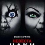 Наречена Чакі / Bride of Chucky (1998)