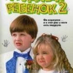 Важка дитина 2 / Problem Child 2 (1991)