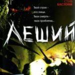 Лісовик / Людина-річ / Man-Thing (2005)