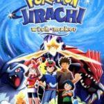 Покемон: Джирачі – виконавець бажань / Gekijouban Poketto monsutâ Adobansu jenerêshon: Nanayo no negaiboshi Jirâchi (2003)