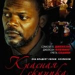 Червона скрипка / Le violon rouge (1998)