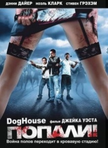 Потрапили! / Будка / Doghouse (2009)