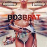 Повернення / Cashback (2005)