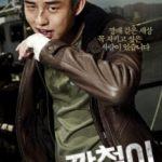 Залізний / Kang-chul-i (2013)
