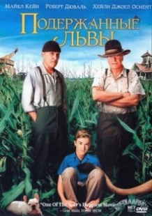 Старі леви / Secondhand Lions (2003)