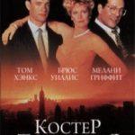 Багаття марнославства / The Bonfire of the Vanities (1990)