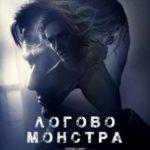 Лігво Монстра / Bad Samaritan (2018)