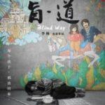 Наосліп / Mang dao (2017)