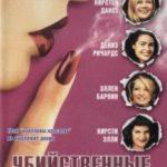 Вбивчі красуні / Drop Dead Gorgeous (1999)