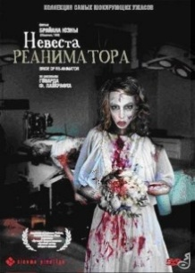 Наречена реаніматора / Bride of Re Animator (1989)