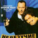 Невдахи / Tais-toi! (2003)