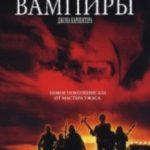 Вампіри / Vampires (1998)