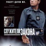 Служителі закону / U. S. Marshals (1998)